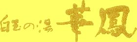 白玉の湯 華鳳